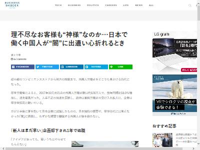 日本中国人労働者に関連した画像-02