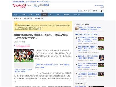 済州 自国メディア 酷評に関連した画像-02