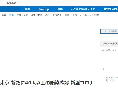 新型コロナウイルス 新型肺炎 東京都 感染者 外出自粛要請に関連した画像-02
