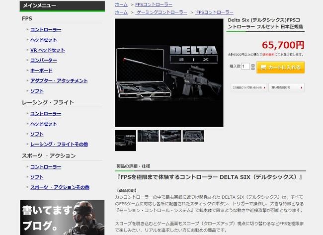 FPS デルタシックス コントローラーに関連した画像-06
