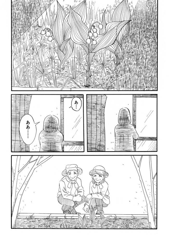 安楽死 漫画 デスハラ 合法化 容認に関連した画像-24