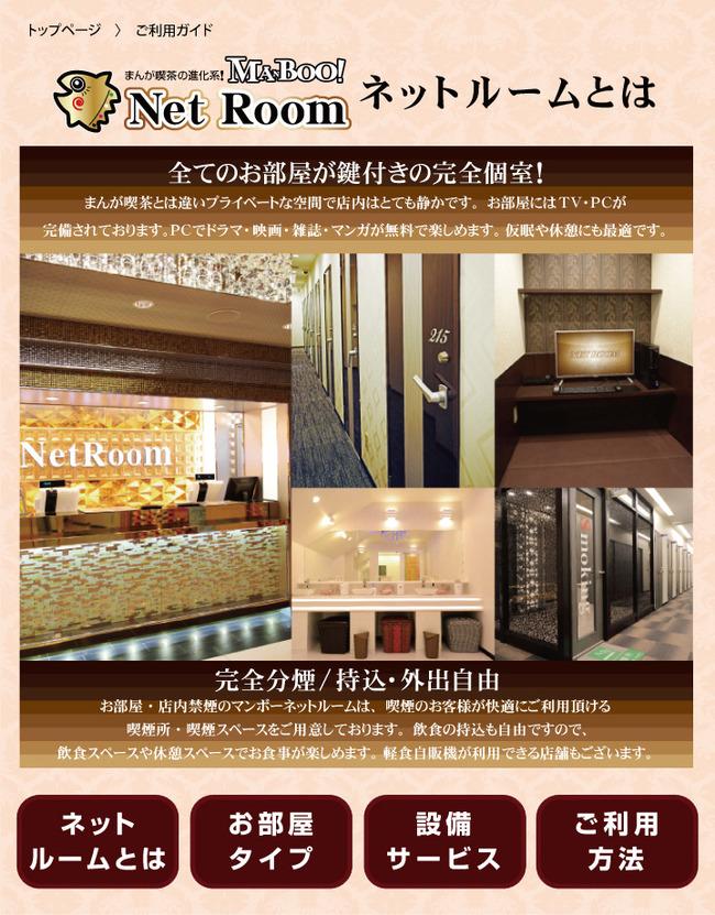 ネットルーム ネカフェ マンボー 個室 宿泊に関連した画像-08