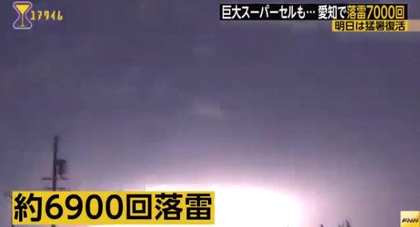 スーパーセル 愛知 落雷に関連した画像-05