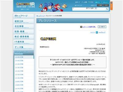 バイオハザード HDリマスター 全世界 売上 100万本 PSNに関連した画像-02