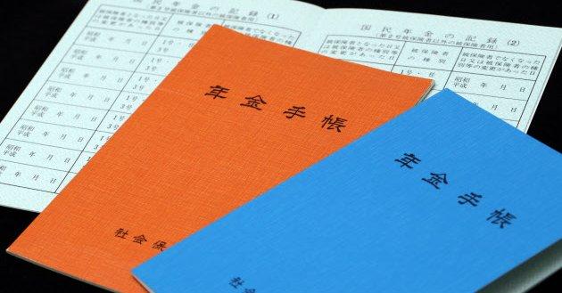 年金 厚労省 強制徴収 所得 300万円以上に関連した画像-01