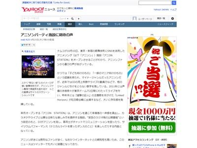 歌舞伎町アニメソング施設に関連した画像-02