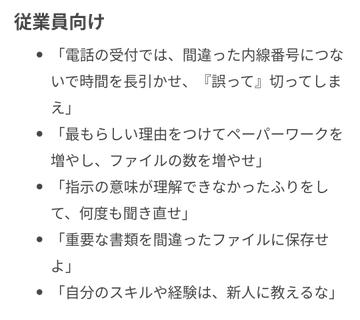 CIA 妨害工作 会社 社員 日本に関連した画像-05