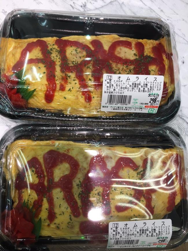 近所 スーパー 嵐 ファン 惣菜に関連した画像-03