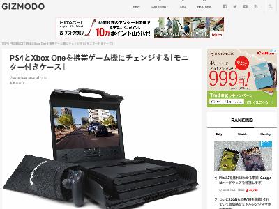 PS4 XboxOne 携帯ゲーム機 モニター付きケース GAEMSに関連した画像-02