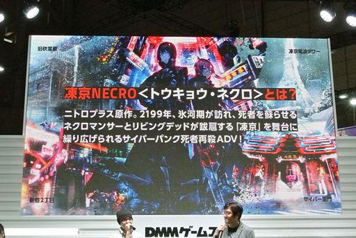 凍京NECRO タワーディフェンスに関連した画像-03
