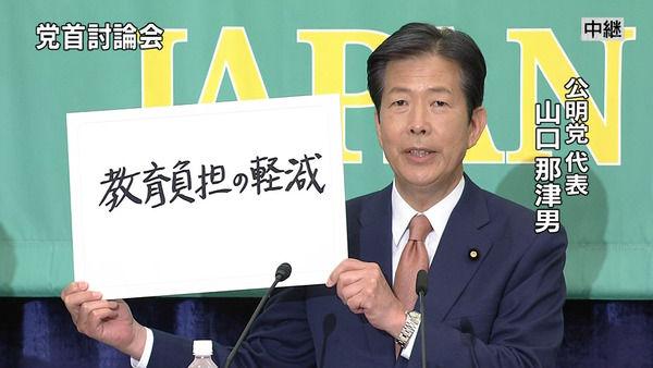 選挙 衆院選 党首討論 共産党 志位和夫に関連した画像-04