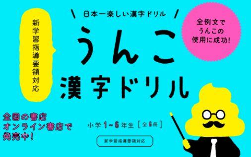 うんこ漢字ドリル 漢字ドリル うんこに関連した画像-01