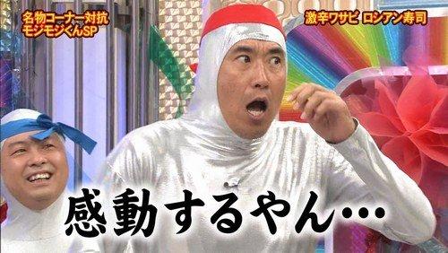 恫喝 東京 03