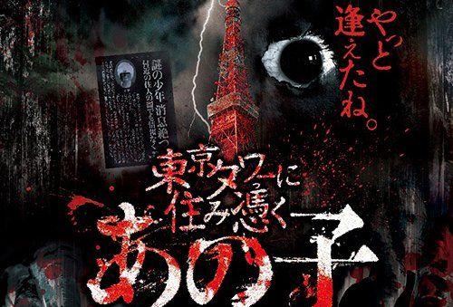 東京タワー お化け屋敷に関連した画像-01