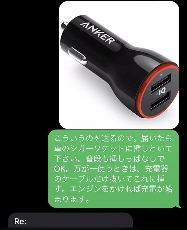 台風 停電 携帯 USB シガーソケットに関連した画像-03