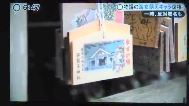碧志摩メグ 三重県 萌えキャラ ご当地キャラ 公認取り消し 騒動 復権に関連した画像-14