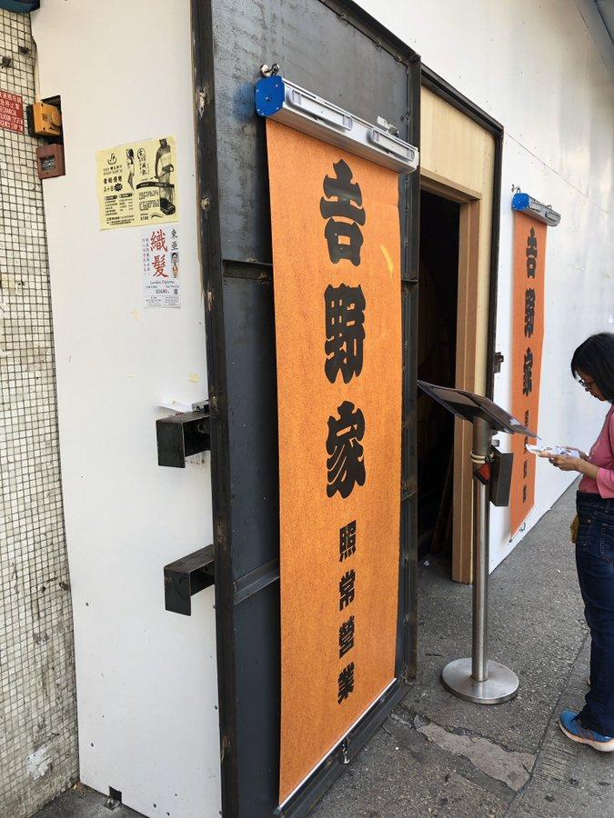 香港 吉野家 要塞 アーマード吉野家に関連した画像-07
