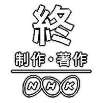 NHK 赤字に関連した画像-01