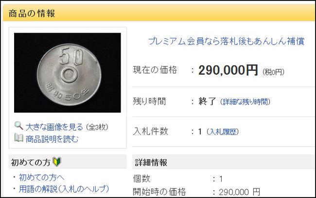 ヤフオク 50円玉 エラーコインに関連した画像-03