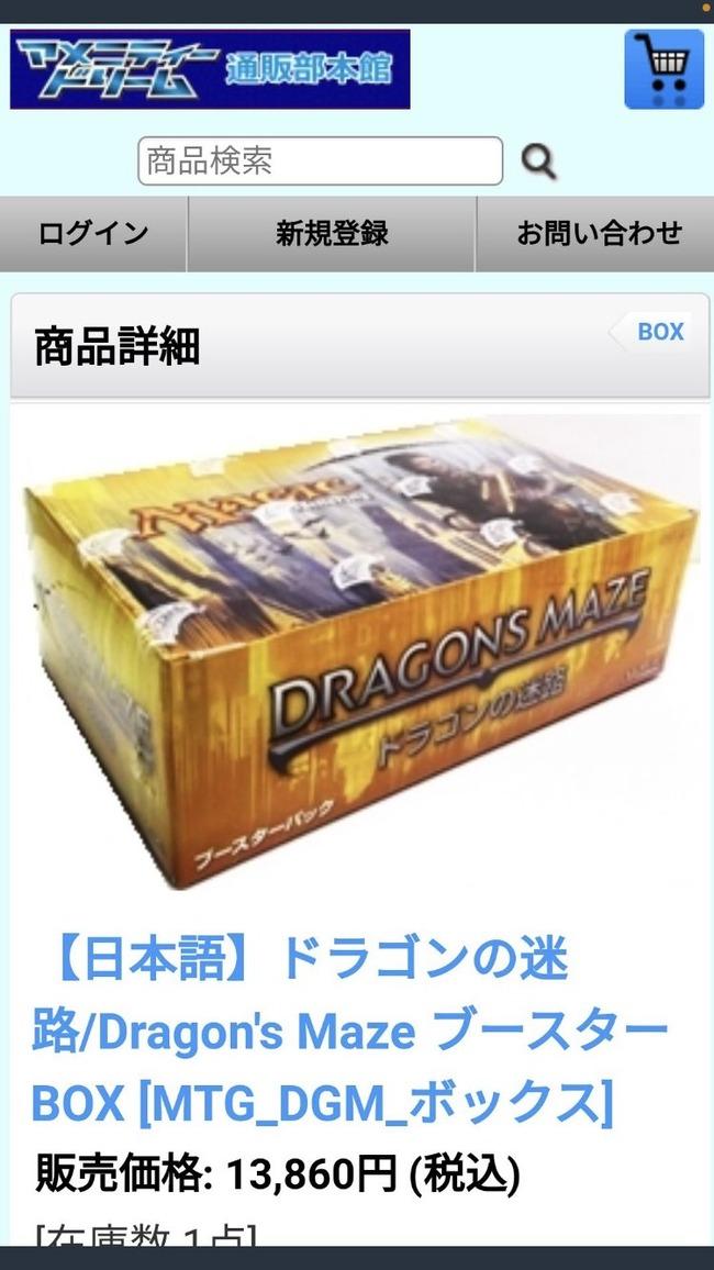 マジックザギャザリング MTG ドラゴンの迷路 転売屋に関連した画像-04