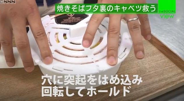 カップ焼きそば キャベツ 落とす 装置 キャベバンバンに関連した画像-15
