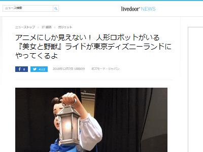 東京ディズニーランド 新アトラクション 美女と野獣 ロボット 人形に関連した画像-02