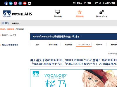 井上喜久子 VOCALOID 桜乃そらに関連した画像-02