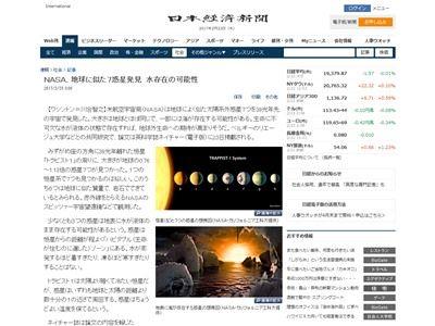 NASA 発表 地球に似た惑星に関連した画像-02