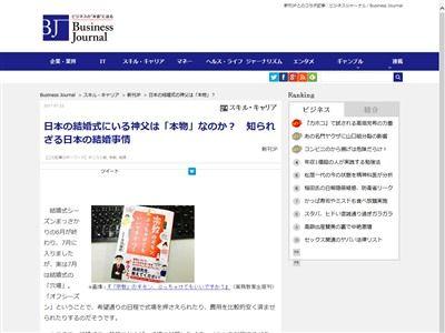 日本人 結婚式 チャペル 教会 神父 牧師 偽物 バイト おっさんに関連した画像-02