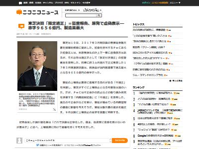 東芝 9656億円 赤字に関連した画像-02