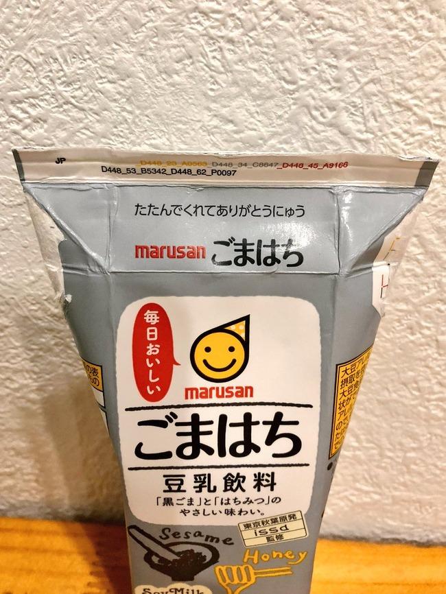 豆乳 マルサン ごまはち 隠し メッセージに関連した画像-03