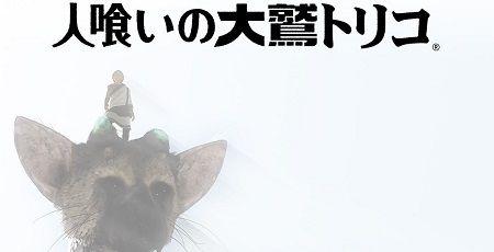 上田文人 genDESIGN 人喰いの大鷲トリコ ICO ワンダと巨像 スタジオに関連した画像-01