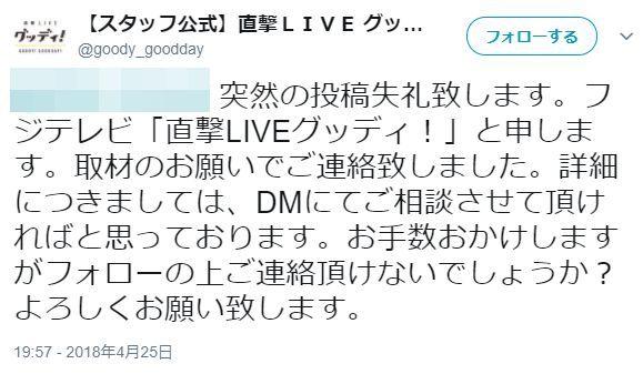フジテレビ 直撃LIVEグッディ! 山口達也 強制わいせつ 被害者 女子高校生 ツイッターに関連した画像-02