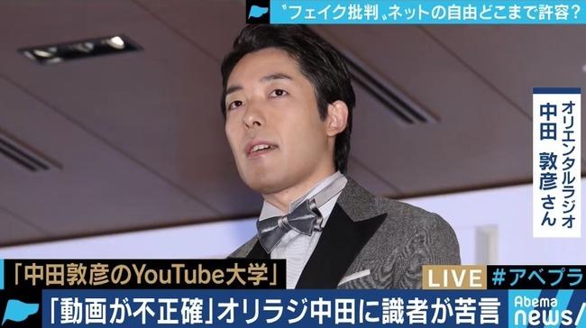 政治系YouTuber「中田信者にとって重要なのは事実ではなく教祖を守ること、教祖様が罵倒されたら必死で意味不明な反論と罵倒を行う」