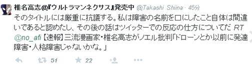 炎上 椎名高志 漫画家 ドローン 発達障害 人格障害 絶対可憐チルドレンに関連した画像-03