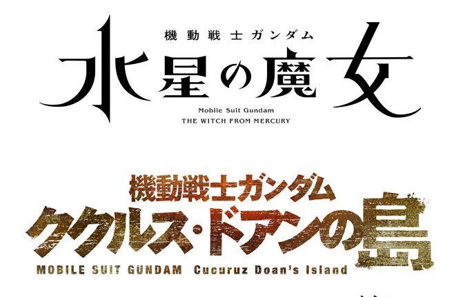 ガンダム シリーズ 新作 水星の魔女 ククルス・ドアンの島に関連した画像-01
