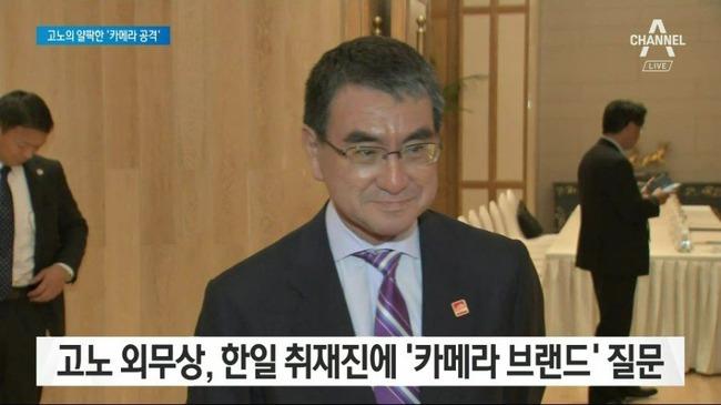 日韓外相会談 河野太郎 外務大臣 韓国人記者 カメラに関連した画像-02