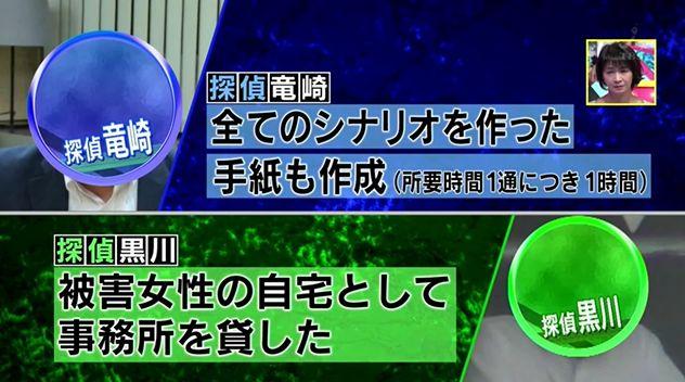 TBS 探偵 ストーカー 事件 捏造 坂上忍に関連した画像-13