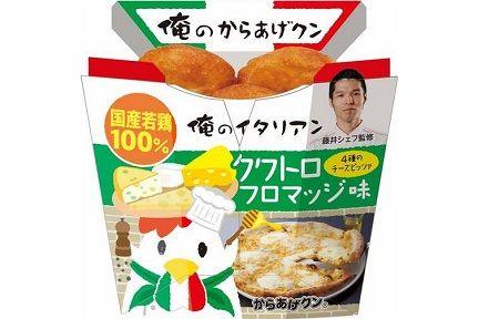 からあげクン ローソン チーズ ピザ 藤井シェフ 監修 クワトロフロマッジ味 イタリアン コンビニに関連した画像-01