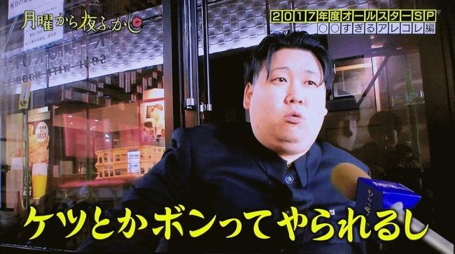 月曜から夜ふかし 金正恩 コスプレ 芸人に関連した画像-01