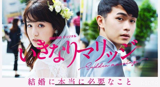 AbemaTV いきなりマリッジ 結婚リアリティーショー 出演者 死去 濱崎麻莉亜に関連した画像-01