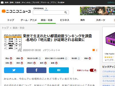 都道府県 ランキング 調査 地元愛に関連した画像-02