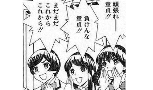 童貞 イケメン フツメン 誠実に関連した画像-01