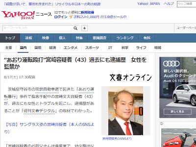 常磐道 あおり運転 傷害事件 宮崎文夫 逮捕歴 前科 監禁に関連した画像-02