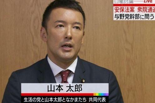 山本太郎議員 消費税 増税 あり得ない 減税に関連した画像-01