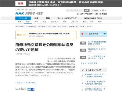 田母神俊雄 逮捕 公選法違反に関連した画像-02