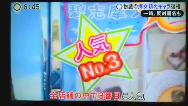 碧志摩メグ 三重県 萌えキャラ ご当地キャラ 公認取り消し 騒動 復権に関連した画像-08