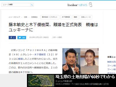 藤本敏史 フジモン 木下優樹菜 離婚 正式発表に関連した画像-02
