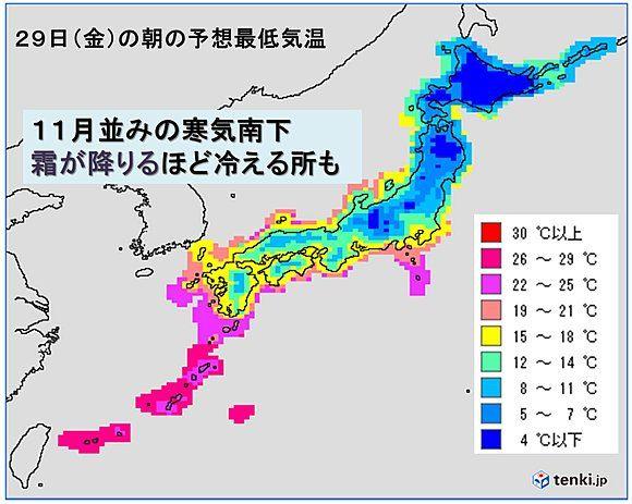 天気予報 明日 9月29日 寒い 気温に関連した画像-03