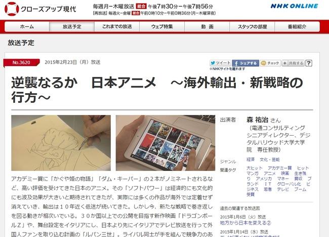NHK クローズアップゲンダイに関連した画像-01